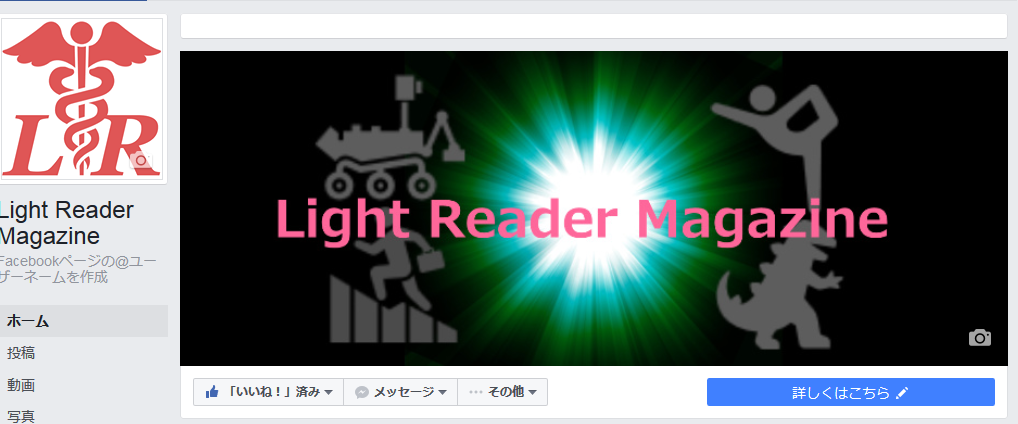 Light Reader Magazine