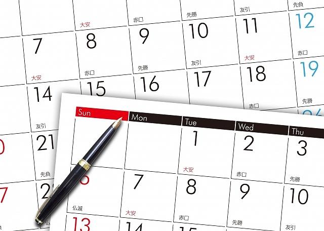 日干支,カレンダー,Googleカレンダー,共有 共有01